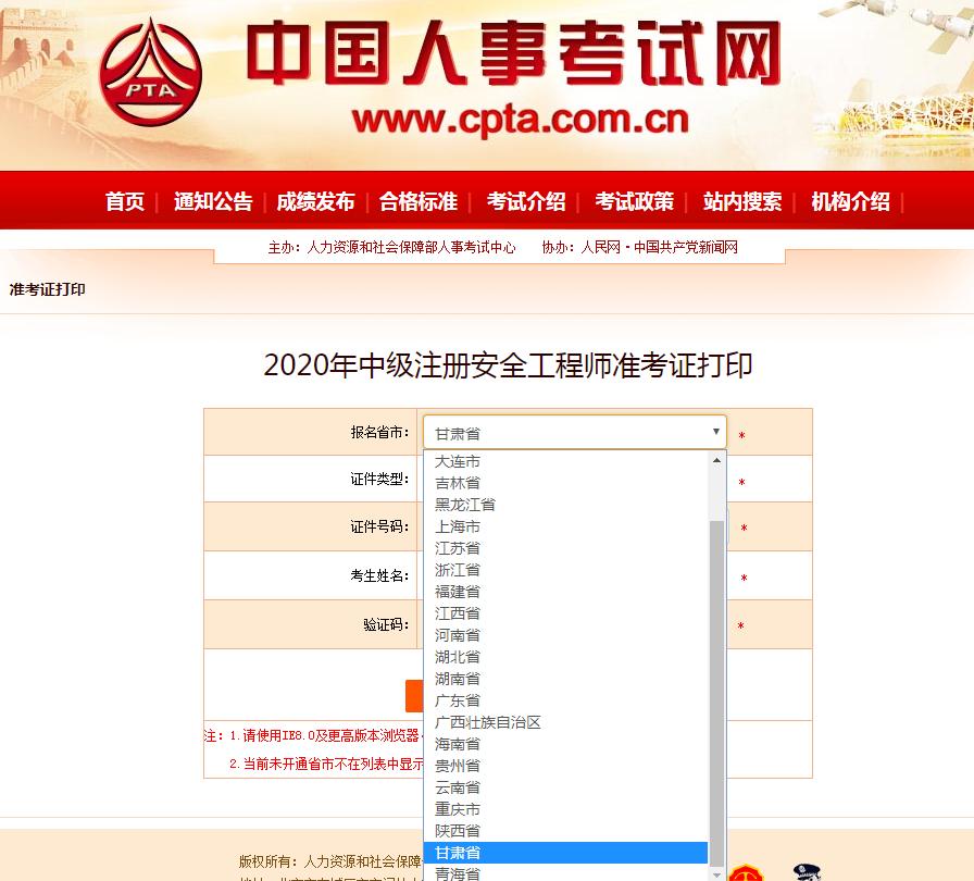 2020年甘肃安全工程师准考证打印入口