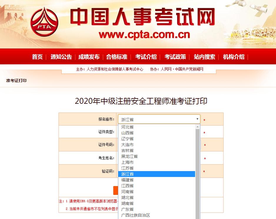 2020年浙江安全工程师准考证打印入口