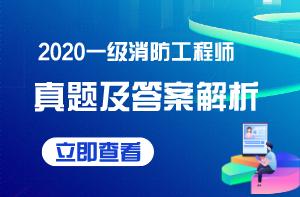 2020年一级消防工程师《技术实务》真题答案及解析汇总