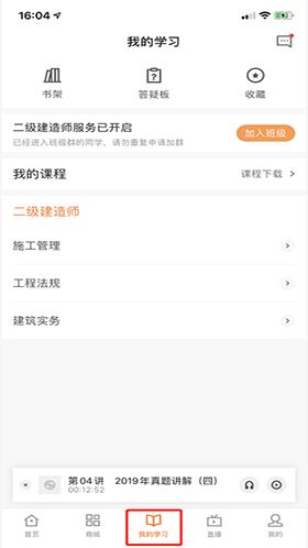 建设工程教育网app