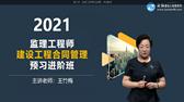2020年监理工程师考试辅免费视频