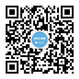 """超省钱!""""爽""""12咨询工程师年终钜惠开启 倒计时2天!"""