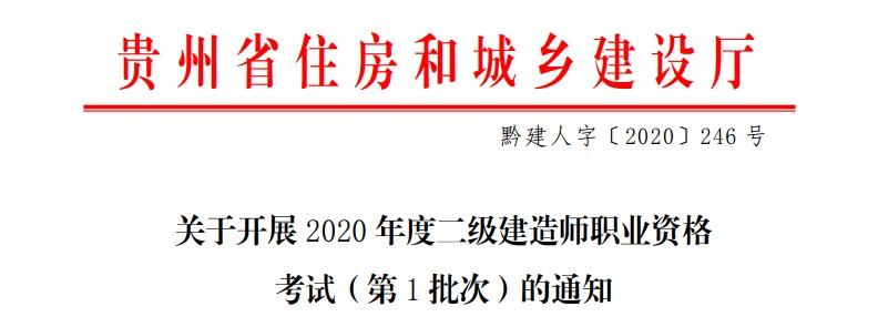 贵州2020年二级建造师(第1批次)考试时间为12月19日-20日