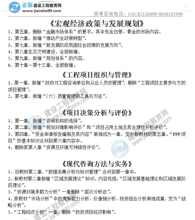 【收藏】2021年咨询工程师考试大纲变动