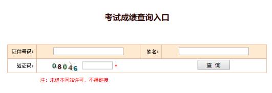 【重磅】中国人事考试网:2020年咨询工程师考试成绩查询入口开通!