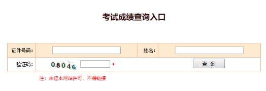 中国人事考试开通2020年咨询工程师考试成绩查询入口!