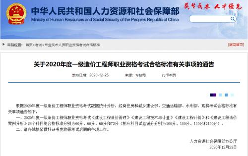 21年贵州注册造价师考试合格线