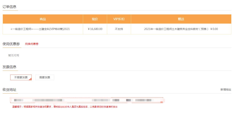 3月31日购一级造价师VIP特训营享12期免息