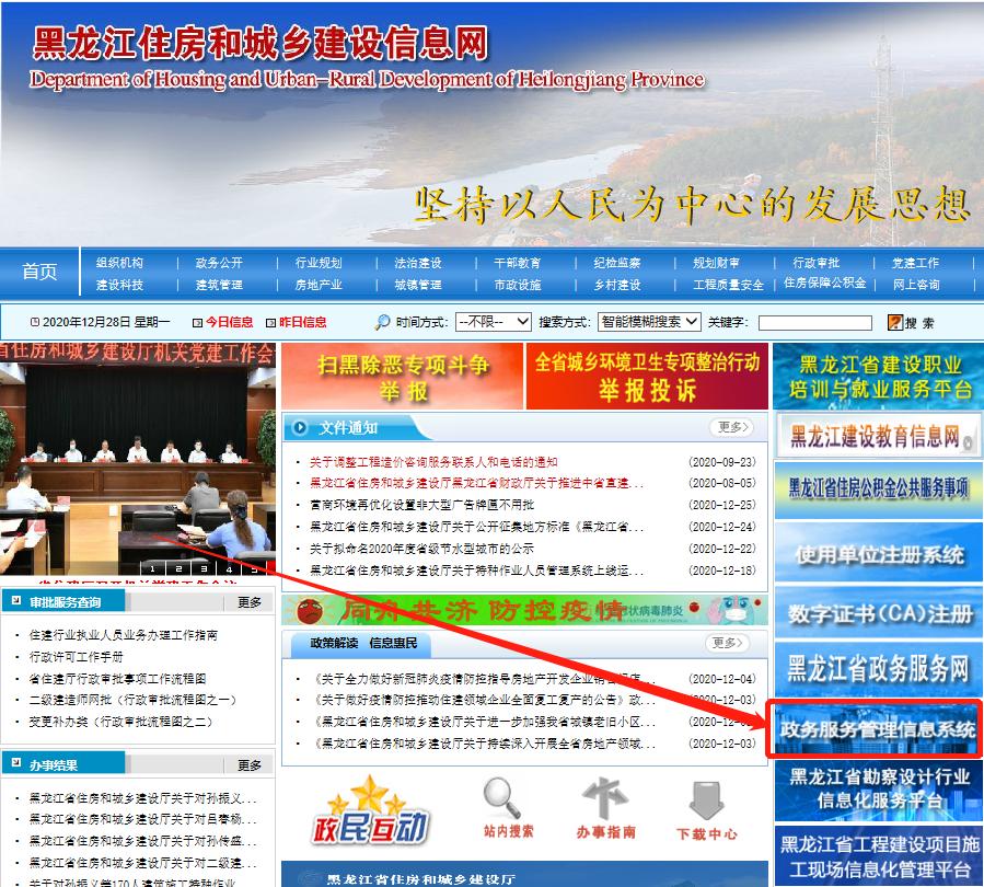 黑龙江省二级建造师电子化办事流程