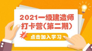 1元享打卡营全科课程!2021一级建造师考生专属!