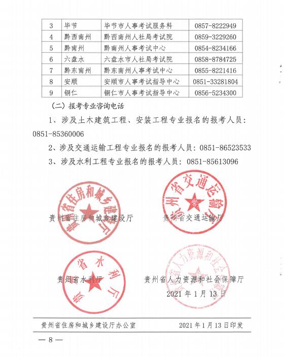 贵州二级娱乐兴发8