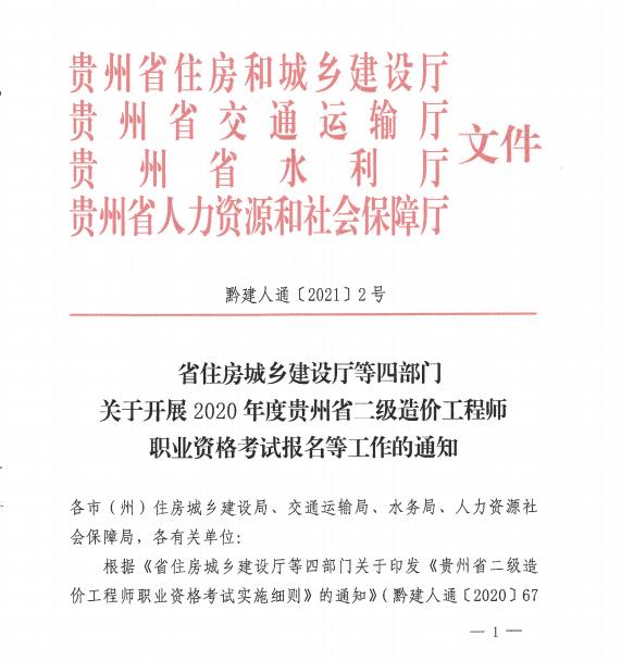 2021贵州省二级娱乐师兴发时间及兴发流程等考务公告 1