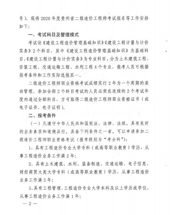 贵州二级娱乐兴发2