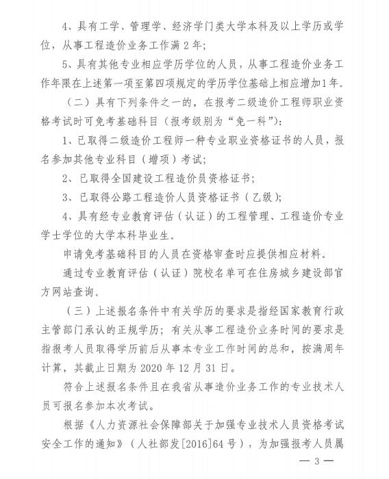 贵州二级娱乐兴发3