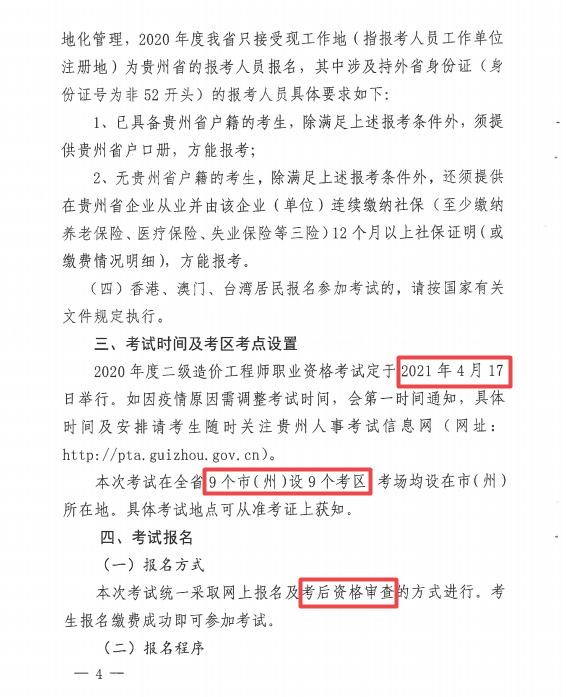 2021贵州省二级娱乐师兴发时间及兴发流程等考务公告 4