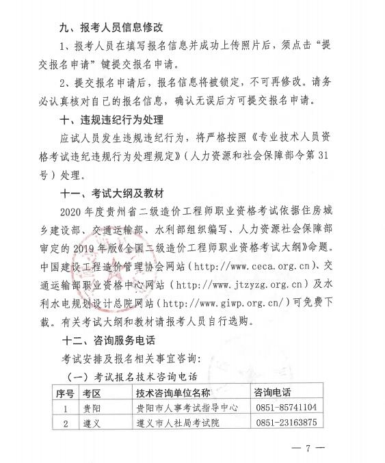 2021贵州省二级娱乐师兴发时间及兴发流程等考务公告 7
