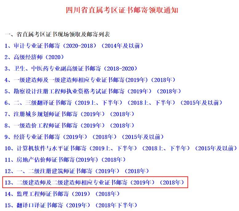 四川省直属考区二级建造师(含增项)证书邮寄领取通知