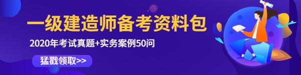 【2021礼遇新年】一级建造师备考资料包惊喜来袭!