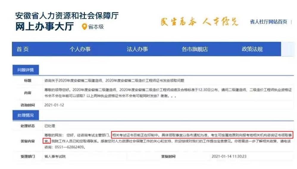 2020年安徽二级建造师考试证书发放
