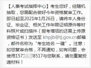 天津人事考试中心短信通知:1.26前对一级建造师进行资格复核