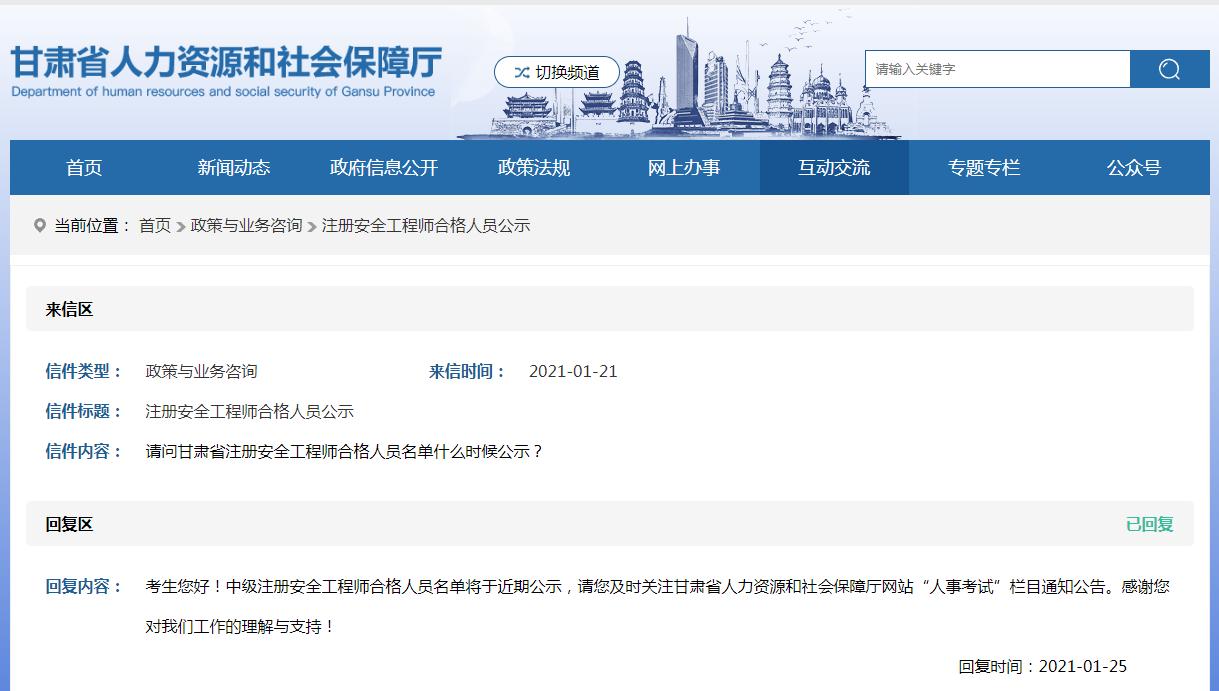 甘肃省2020年中级注册安全工程师合格人员名单将于近期公示