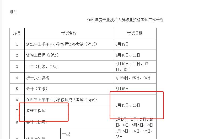2021监理xf881考试时间已经公布