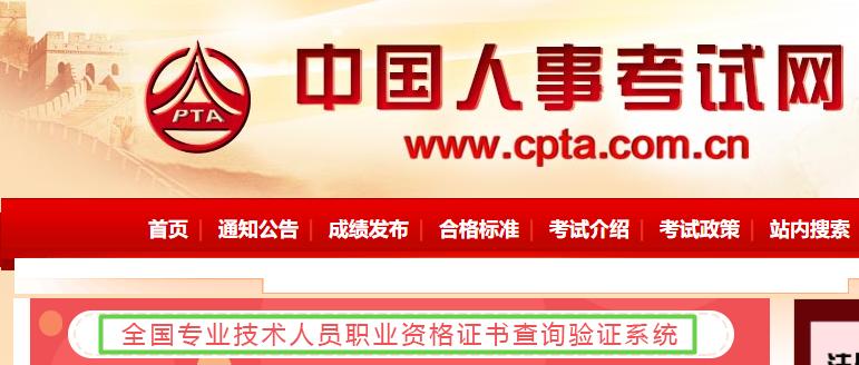 好消息!2020年咨询工程师证书在中国人事考试网可查询