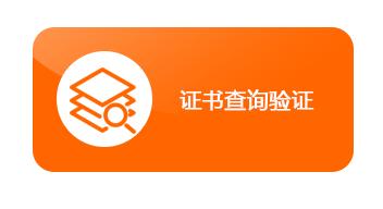 南昌2020年度一级建造师电子证书查询验证