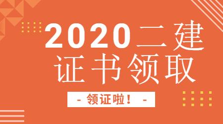 2020年全国二级建造师合格证书领取时间及领取通知汇总