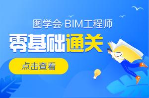 2021年BIM考试报名条件及报名时间