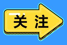 2020年湖南省各地房地产估价师证书领取时间汇总