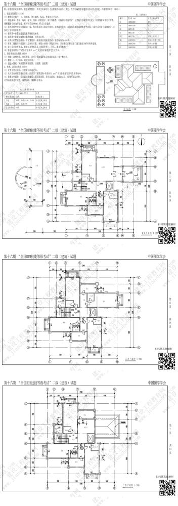 第十六期全国BIM技能等级二级(建筑)试题解析第四题