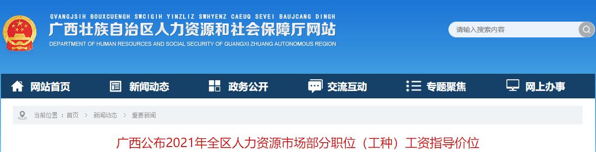 广西公布2021年部分职位工资指导价位,建造师中位数18090元
