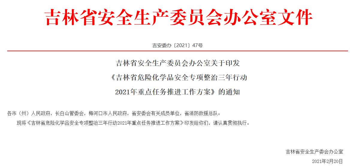 吉林省应急管理厅发布此类企业需100%配备化工相关专业注册安全工程师!