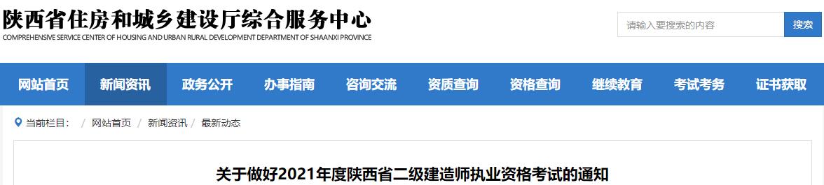 关于做好2021年度陕西省二级建造师执业资格考试的通知