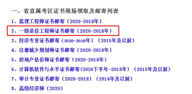 四川省2020年一级造价师直属考区证书邮寄领取通知