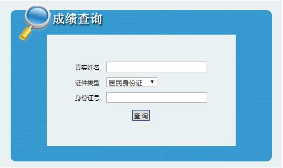 内蒙古2020年二级建造师成绩查询系统入口
