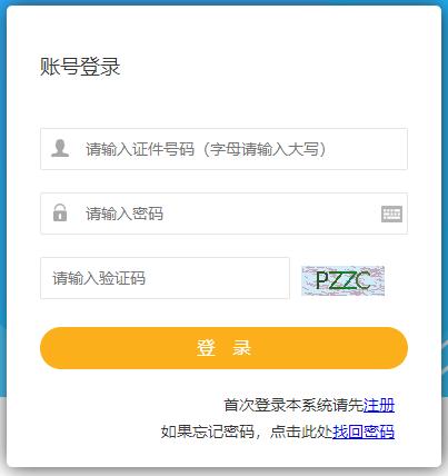 2021年甘肃二级建造师报名入口