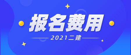 2021年二级建造师考试报名费用汇总