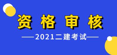 全国2021年二级建造师考试报名资格审核要求汇总