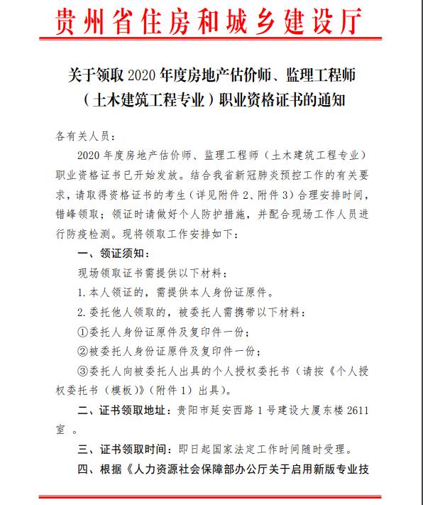 2020年贵州房地产估价师证书已开始发放