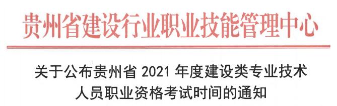 2021年贵州二级建造师考试时间暂定第3或第4季度