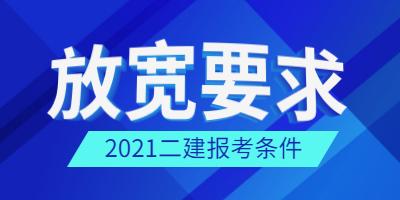 2021年二级建造师考试报名条件放宽规定汇总
