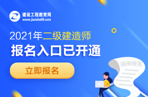 甘肃庆阳2021年二级建造师报名时间及报名程序