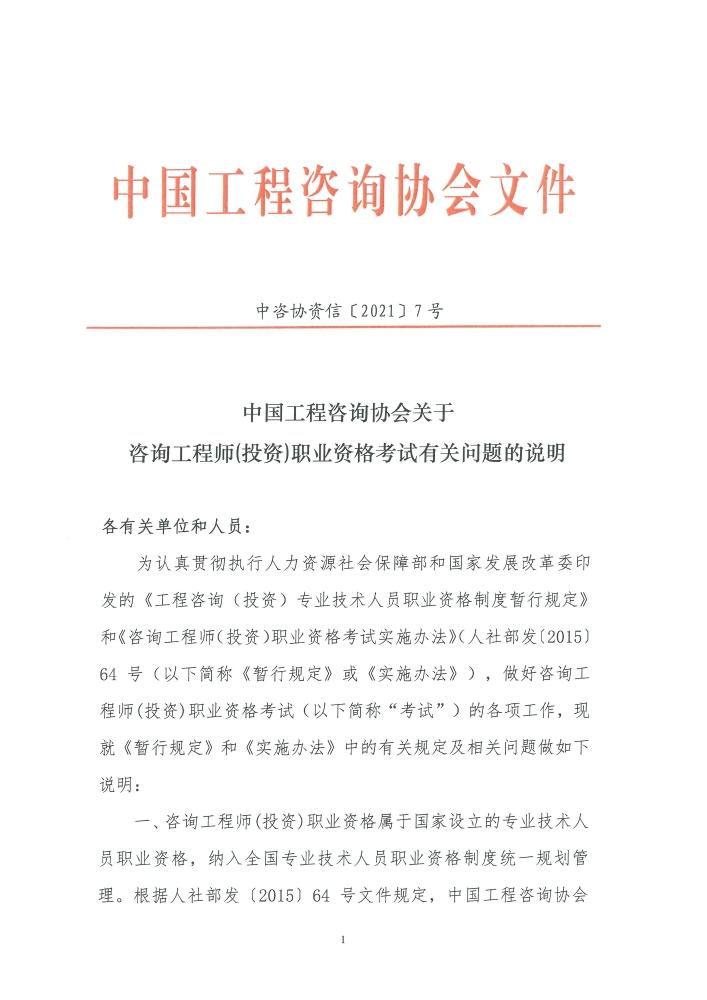 关于咨询工程师(投资)职业资格考试有关问题的说明(2021)