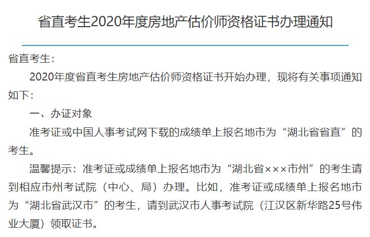 湖北省直考生2020年度房地产估价师资格证书办理通知