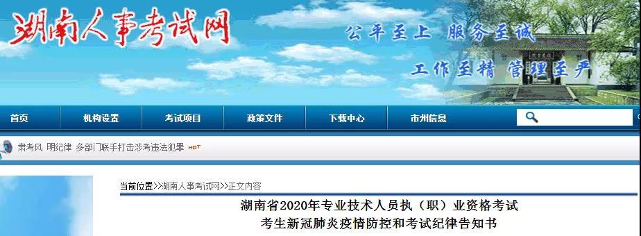 中国人事考试网最新通告!2020年消防工程师成绩延期办理工作已完成!