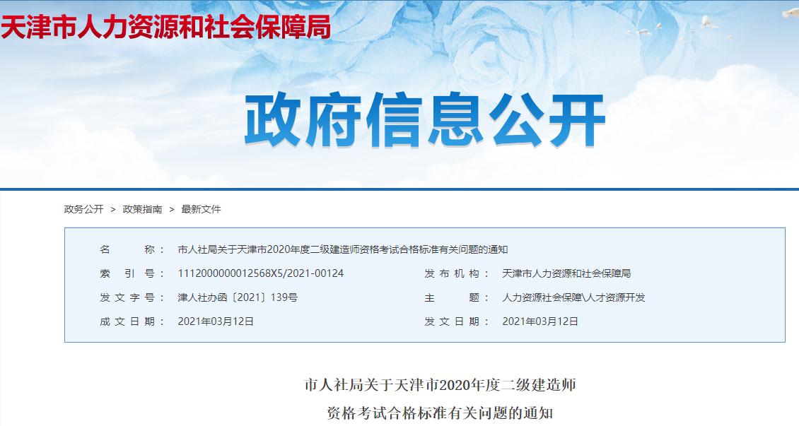 2020年天津二级建造师考试合格标准公布