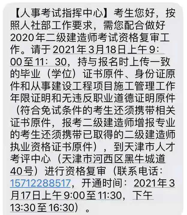 2020年天津二级建造师考后复审工作采用随机抽查的方式