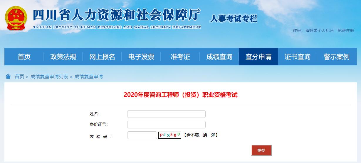 四川省2020年咨询工程师考试成绩复查结果可查询